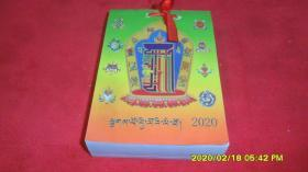 藏历(2020)(藏文)