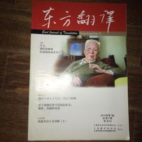 东方翻译2010年第一期