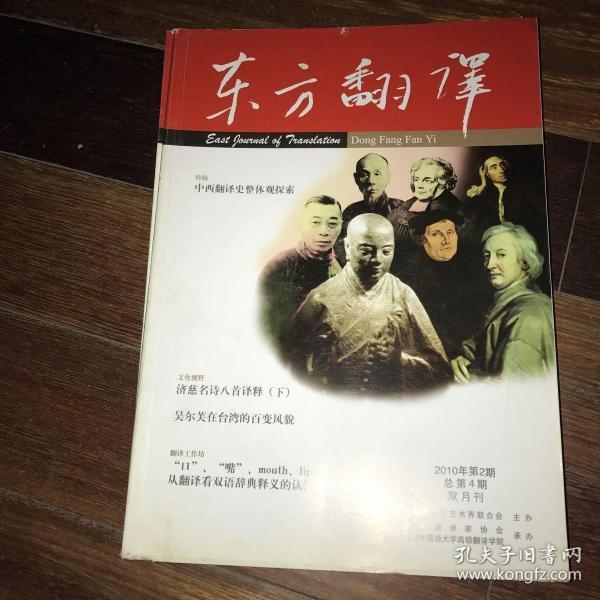 东方翻译2010年第二期