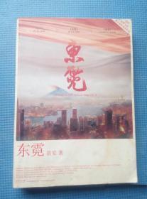 正版东霓笛安长江文艺出版社2010文学青春现代小说溢价情感