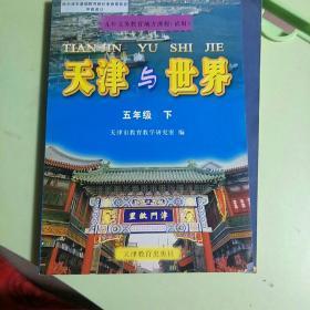 天津与世界五年级下册