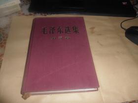 毛澤東選集 第五卷(16開紅色布面精裝 1977年一版一印 )私藏品好