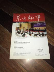 东方翻译2010年第四期