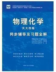 物理化学同步辅及习题全解 配天津大学第四4版  中国矿业大学出版社 9787811074000