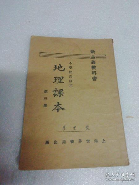 1929年版~《地理课本》