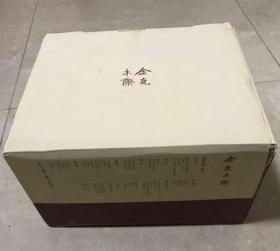 正版金克木集全八册文化的解说精装三联书店2011思想哲学溢价