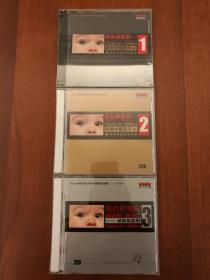 越听越聪明 (1, 2, 3辑 )(三辑合售,每辑含2张CD,共6张CD)(原装正版CD)