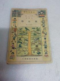 1933年版~《微生物》~商务印书馆发行
