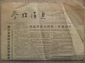 参考消息 1971年12月14日 第4734期 第1-4版 原版正版老报纸 可作生日庆生报即生日报 周年庆贺报 结婚纪念报等