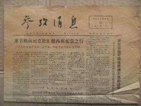 参考消息 1972年8月22日 第4986期 第1-4版 原版正版老报纸 可作生日庆生报即生日报 周年庆贺报 结婚纪念报等