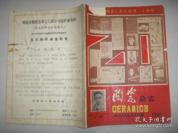 1985   1   陶瓷杂志