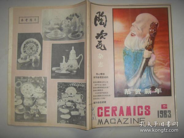 1983   6   陶瓷杂志