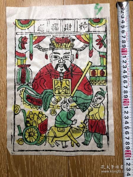 木版年画  (30×21)cm 增福财神