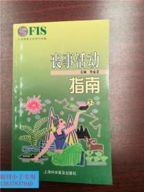 丧事活动指南  上海殡葬文化研究所  编;朱金龙  主编