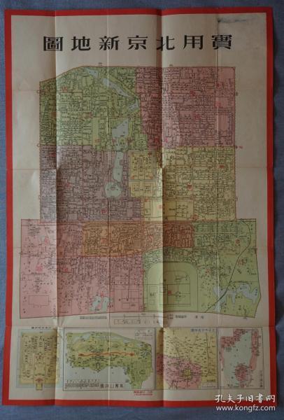 实用北京新地图