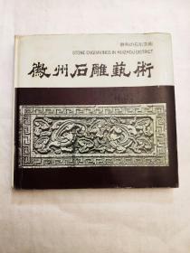 徽州石雕艺术(精装,中英日文)