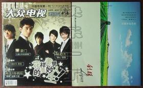 大众电视·娱乐版2007年4月上-花样美男的美妙人生