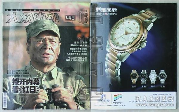 大众电视2008年6月下-拨开内幕看《红日》