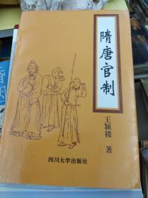 隋唐官制  95年初版