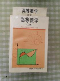 高等数学(上下)