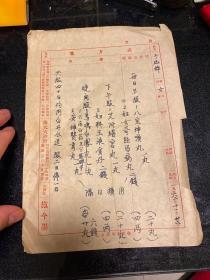 著名中医 施今墨1962年,处方笺一张,和高仲山处方笺是一个病人,