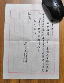 著名学者、广西民族学院中文系主任:梁超然 信札一页合签名书<<三书斋漫笔>>