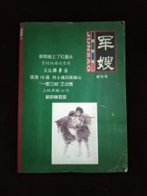军嫂 2005.1 试刊号