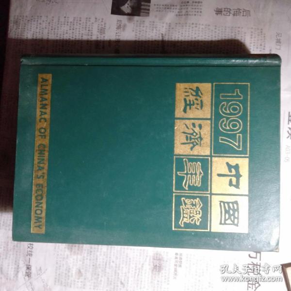 中国经济年鉴1997
