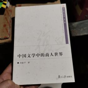 中国文学中的商人世界