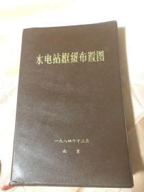 水电站枢纽布置图(软精装本,资料全)