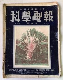 科学画报(1935年)