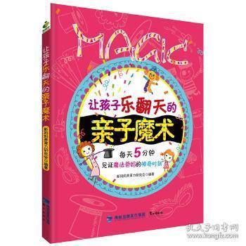 正版现货 让孩子乐翻天的亲子魔术 新妈妈养育力研究会 鹭江出版社 9787545908510 书籍 畅销书