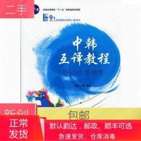 二手中韩互译教程张敏张娜二手北京大学出版社9787301219768