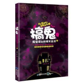 正版现货 搞鬼-废柴道士的爆笑生活3 轩辕小胖 鹭江出版社 9787545905090 书籍 畅销书