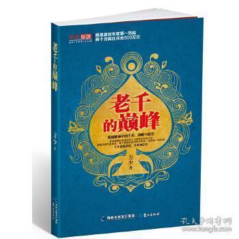 正版现货 老千的 方少  鹭江出版社 9787545904369 书籍 畅销书