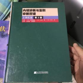 内镜诊断与鉴别诊断图谱:上消化道.第2版 精装