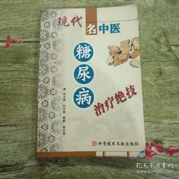 现代名中医糖尿病治疗绝技