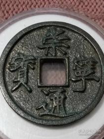 619崇宁通宝折十母钱尺寸34.8-2.9MM重12克