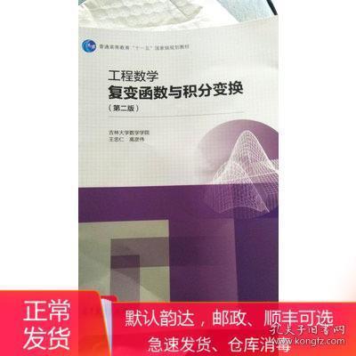 二手工程数学复变函数与积分变换第二版王忠仁二手高等教育出版社
