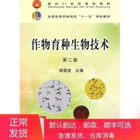 二手作物育种生物技术二版高十一五陈佩度  二手中国农业出版社