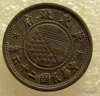 民国二十六年冀东壹分铜币
