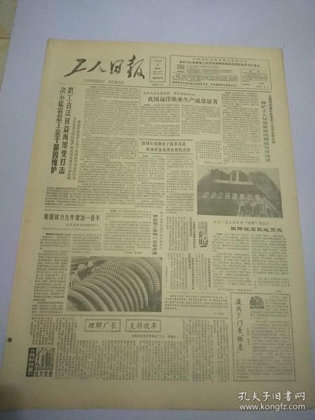 工人日报1987年8月9日