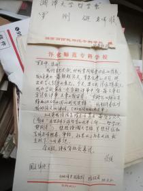 怀化学院 教授 张绍宏  信札