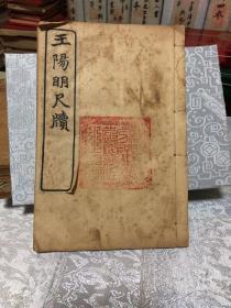 王阳明尺牍 民国十年品相好
