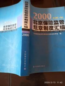 北京保险监管规章制度汇编2000