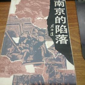 著名作家周而复(1914-2004)签名盖单本《南京的陷落》,永久保真,假一赔百。