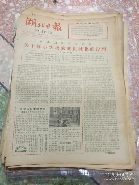 湖北日报农村版1966年4月12日(八开四版);关于逐步实现农业机械化的设想;恢复柳树林
