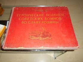 《苏联军人为了祖国荣誉所建立的英勇功勋》硬精装大型画册,活页八十张全!