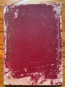 民国22年再版文华美术图书公司精印《仇文合制西厢记图册》八开线装,重磅道林纸精印,一图一文46页。品相完整。