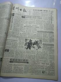 贵州日报1991年10月23日